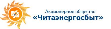 АО Читинская энергосбытовая компания